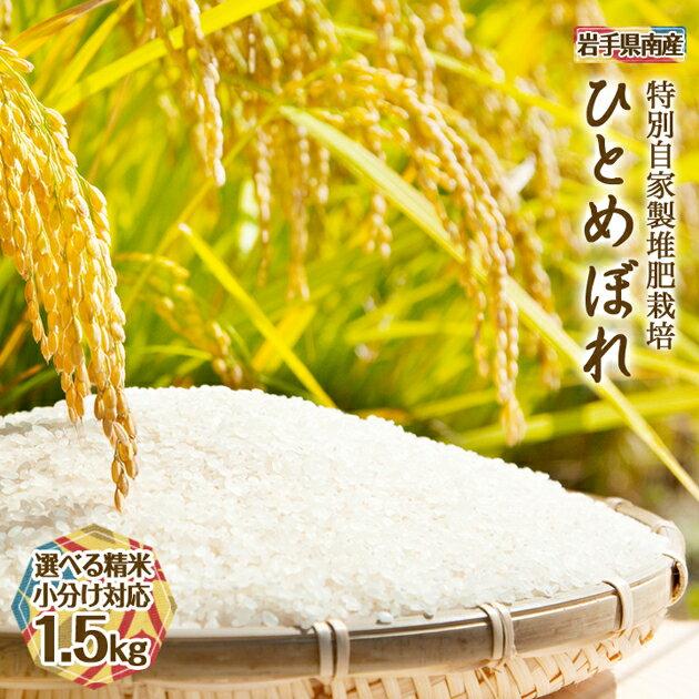 30年産 ひとめぼれ 新米 菜の花米 玄米 1.5kg(お試し約10合) 選べる精米無料 ヒトメボレ お歳暮 岩手県南産 いわて 送料無料 減農薬