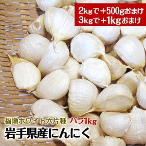 にんにく令和元年 にんにく バラ 1kg+30gおまけ 福地ホワイト六片種 岩手 軽米産 黒にんにく作りに いわて 国産 ニンニク