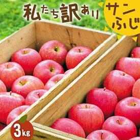 りんご 訳ありサンふじ 3kg 蜜入り 林檎 ご家庭用 送料無料 岩手 完熟 お歳暮