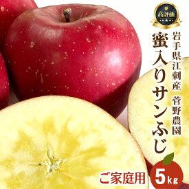 りんご 蜜入りサンふじ 優品 ご家庭用 5kg 11玉〜20玉 菅野農園 岩手 江刺 お歳暮 送料無料 ちょっと訳あり