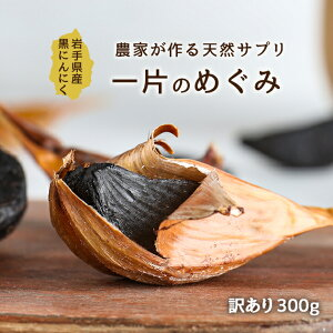 岩手県産福地ホワイト使用【熟成★黒にんにく・訳あり】300g