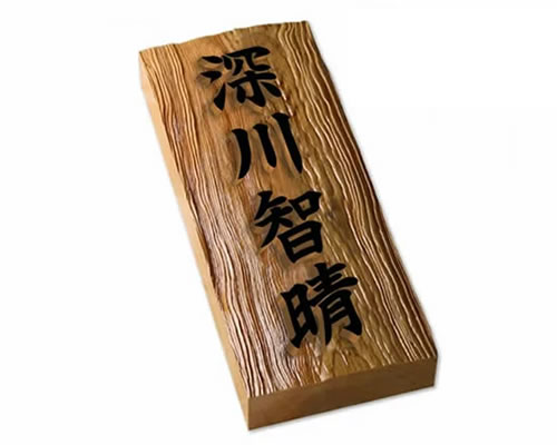 銘木一位表札(文字浮き彫り) i21088u お好きなフォントが選べるデザインオーダーメイド 家の玄関に 取り付け簡単 ネームプレート