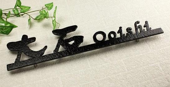 【フォント限定】【漢字2文字 アルファベット8文字まで】デザインアルミ表札 漢字アルファベット組み合わせ at390140k アイアン表札テイスト切り文字表札 ハンマー打ち加工対応 幅39cm以内