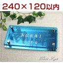 240×120以内サイズオーダーメイド ガラス表札 gff240-11 ステンレスプレート付き 強さダントツガラス文字 1cmきざみで対応