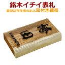 浮き彫り 耳付き 楷行書も注文できる高級銘木イチイ一位 木製表札 i30-180100-m