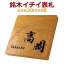 楷行書も注文できる木の表札オーダーメイド 高級銘木イチイ 一位 木製表札 i20-150 木彫り 彫刻