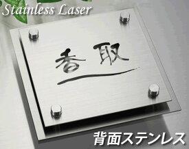 漢字唐草書体+アンダーラインデザイン Wステンレス表札 ステンレスレーザー加工+ステンレスプレート stl150n-170st-ku
