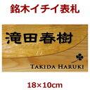 表札 木製 一位(イチイ) 長さ約18センチ×巾約10センチ i20-180100