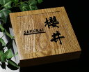 正方形の木製表札 槐(延寿・エンジュ) 150mm×150mm×厚さ30mm 浮き彫り en30-150