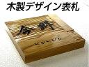 風水にもよいといわれるイチイ木製表札 i20-150 表札 銘木 デザイン いちい 一位 ひょうさつ ヒョウサツ 木彫り 玄関に取り付け