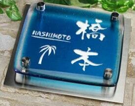 ブルー・クリア2色ガラス表札 人気ワンポイントデザイン 2fg150f-11b ハワイアン・ヤシの木イラスト ステンレスプレート付 ひょうさつ 椰子(やし) 店舗の看板にも