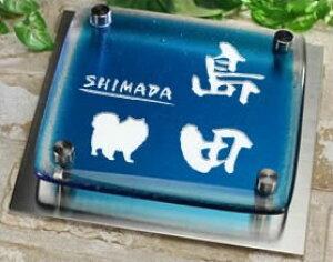 ブルー・クリア2色ガラス表札 人気ワンポイントデザイン 2fg150f-11b 犬(ポメラニアン)イラスト ステンレスプレート付 ひょうさつ かわいいイヌのシルエット入り