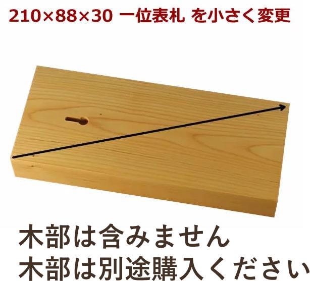 単独購入不可 木製表札を小さくカット 1辺1,000円 2辺2,000円 i21088-s
