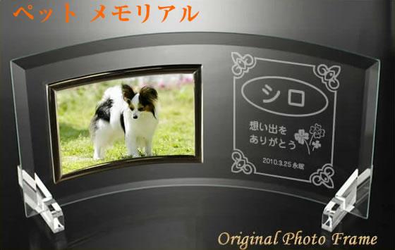 ペットメモリアル フォトフレーム 名入れph-04 かわいいペットの想い出を永遠に ガラス製写真立てにお名前文字彫刻