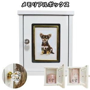 ペット 仏壇 メモリアルボックス ホワイト ゴールドフレーム 金枠 木製 日本製 ボックス仏壇ペット仏壇 5寸までの骨壷を収納可能 手元供養 犬 猫 ペット用仏壇 箱型 写真入れ付き