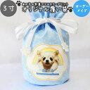 ペット 骨壷 カバー 3寸 写真から作る 覆い袋 骨袋 フルカラー 虹のかけ橋 ブルーかわいい 犬 猫 ペット骨壷 骨壺 骨…