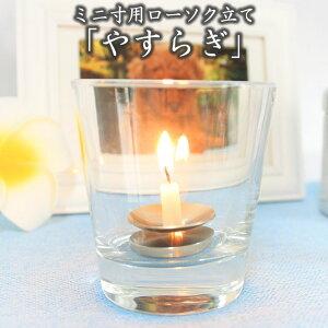 仏具 ろうそく立て モダン仏具 ミニ寸用ローソク立て やすらぎ ミニろうそく用 仏壇 仏前 ミニ仏具 供養 燭台 火立て 蝋燭