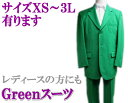 カラースーツ【送料無料】ビッグサイズ 緑/グリーン 3っ釦 シングルスーツ 3L【smtb-k】【ky】