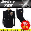 富士ヨット学生服 上下セット シリーズエックス (SERIES-X) 150A-180A 64cm-82cm 黒 ラウンパーマカラー 送料無料 丸洗い洗濯できる 形…