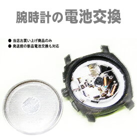 発送前に新品電池に交換【修理対応オプション】腕時計の電池交換(当店ご購入品のみ)【代引き不可】