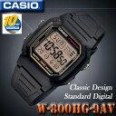 メール便配送180円も可♪在庫有り!即納可【あす楽対応】カシオ CASIO デジタル クォーツ 腕時計 W-800HG-9AV 黒 ブラ…