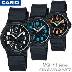 カシオ CASIO MQ-71 Series Standard Analog Quartz 腕時計 MQ-71-1B, MQ-71-2B,MQ-71-4B 【ユニセックス】レディース メンズ 男女兼用 海外モデル【新品】チプカシ ブラック ブルー オレンジ 丸型