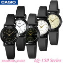 CASIO LQ-139 Series Standard Analog スタンダード アナログ クォーツ レディース 女性用 腕時計【LQ-139AMV-1L】【L…