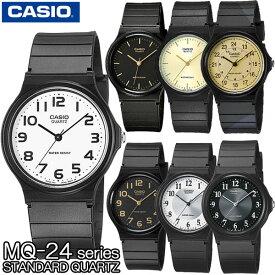 CASIO MQ-24 Series Standard Analog Quartz MQ-24-1B2【MQ-24-7B2】MQ-24-1E【MQ-24-9E】MQ-24-1B3【MQ-24-7B3】MQ-24-9B カシオ スタンダード アナログ クォーツ 腕時計 レディース メンズ 男女兼用 ユニセックスサイズ 海外モデル【新品一年保証】チプカシ