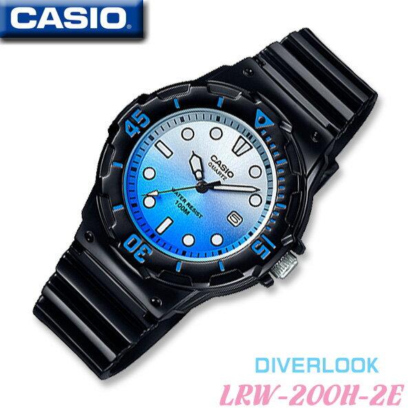 CASIO LRW-200H-2E DIVERLOOK STANDARD ANALOG QUARTZ カシオ スタンダード アナログ クォーツ レディース 腕時計【10気圧防水】海外モデル【新品】