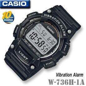 在庫有り!即納可【あす楽対応】CASIO W-736H-1A カシオ STANDARD スタンダード デジタル メンズ 腕時計 黒 ブラック【国内未発売】海外モデル【新品】*送料割引(関西以西は一部ご負担)