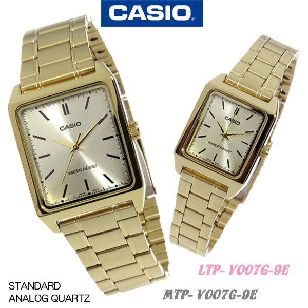 CASIO MTP-V007G-9E/LTP-V007G-9E ゴールド STANDARD QUARTZ カシオ スタンダード クォーツ 角型 スクエアケース 腕時計 金色 メンズ レデース ステンレスベルト 海外モデル【新品】チプカシ