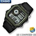 CASIO AE-1200WHB-1B WORLD TIME STANDARD DIGITAL カシオ 【ワールドタイム】多機能デジタル 腕時計 ブラック×グリーン【10気圧防水】【長寿命10年バッテリー】海外モデル【新品】*送料無料*
