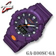 CASIOG-SHOCKGA-800SC-6AカシオGショック腕時計紫パープル×オレンジ【国内GA-800SC-6AJFと同型】海外モデル【新品】『宅配便』で全国*送料無料*