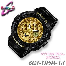 CASIO Baby-G BGA-195M-1A カシオ ベビーG アナデジ レディース 腕時計 Studs Dial Series【国内 BGA-195M-1AJF と同型】海外モデル【新品】*送料無料*(沖縄は一部ご負担)