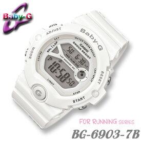 CASIO BG-6903-7B Baby-G for Runners カシオ ベビーG レディース 腕時計 白 ホワイト【国内 BG-6903-7BJF と同型】海外モデル【新品】*送料無料*(北海道・沖縄は一部ご負担)
