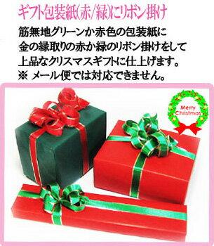 【CH】クリスマス用包装紙リボン掛けラッピング 【宅配便専用】※ メール便ではご利用できません。