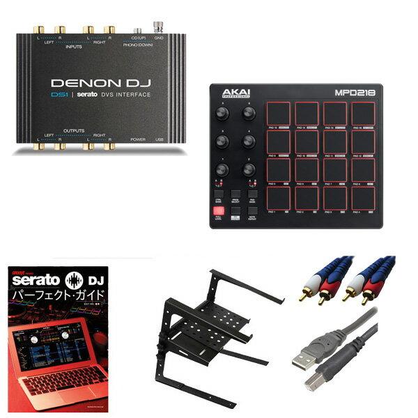 4大特典付 Denon(デノン) / DS1 & AKAI(アカイ) / MPD218 セット