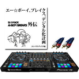 【7大特典付】 Pioneer / DDJ-RZ 【rekordbox dj無償】 激安プロ向けオススメアニソン音ネタセット