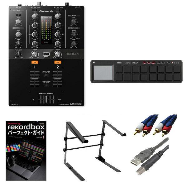 4大特典付 Pioneer(パイオニア) / DJM-250mk2 & Korg(コルグ) / nano PAD2 セット