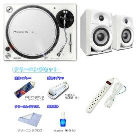 2大特典付 【ホワイトセットセール】Pioneer(パイオニア) / PLX-500-W+DM-40W リスニングセット