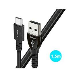 AudioQuest / USB 2.0 CARBON (1.5m / Type-C to Type-A) オーディオグレードUSBケーブル 直輸入品 【オーディオクエスト】