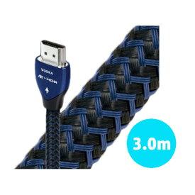 AudioQuest / HDMI VODKA (3.0m) HDMIケーブル 直輸入品 【オーディオクエスト】