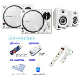 2大特典付 【ホワイトセットセール】Pioneer(パイオニア) / PLX-500-W(2台)+ DM-40セット【次回納期:2022年1月~2月予定】