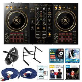 13大特典付 Pioneer DJ / DDJ-400-N(ゴールド) 激安初心者Cセット【rekordbox dj 無償】【パイオニア】