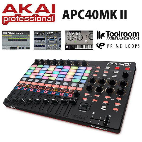 Akai(アカイ) / APC40 MK2 (Ableton Live Lite付属) - パッド・コントローラー -