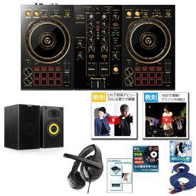8大特典付 Pioneer DJ(パイオニア) / DDJ-400-N(ゴールド) 激安初心者Bセット【rekordbox dj 無償】