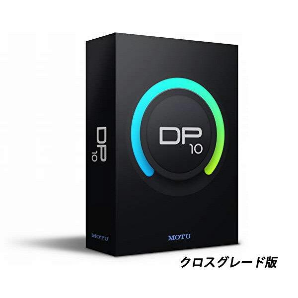 Motu(マークオブザユニコーン) /Digital Performer 10 クロスグレード版- BOX - 音楽作成ソフト -