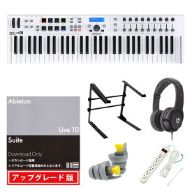 4大特典付 Arturia(アートリア) / KeyLab Essential 61 (White) / Ableton Live 10 Suite UPG セット
