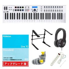 4大特典付 Arturia(アートリア) / KeyLab Essential 61 (White) / Ableton Live 10 Standard UPG セット