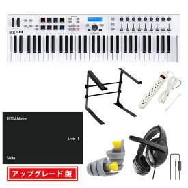 4大特典付 Arturia(アートリア) / KeyLab Essential 61 (White) / Ableton Live 11 Suite UPG セット